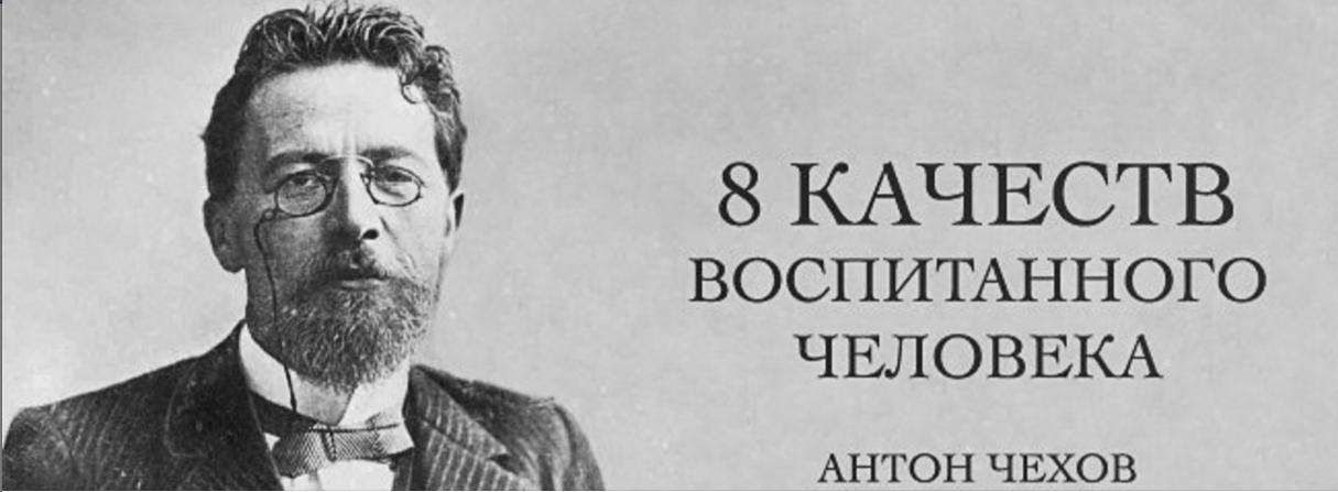Bức thư gửi người em về phẩm chất làm người của đại văn hào Nga Anton Chekhov